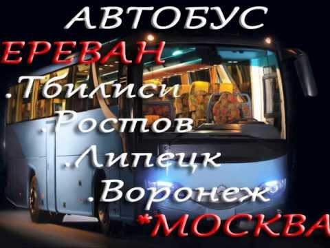 Самара Ереван, Самара Тбилиси, Москва Ереван, Москва Тбилиси пассажирские перевозки