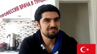 Жизнь врача в Турции