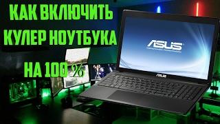 видео Как увеличить на ноутбуке скорость вентилятора