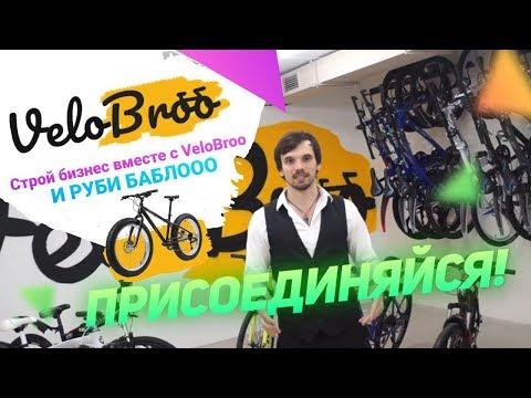 АнтиФраншиза | Велосипеды на литых дисках и на спицах