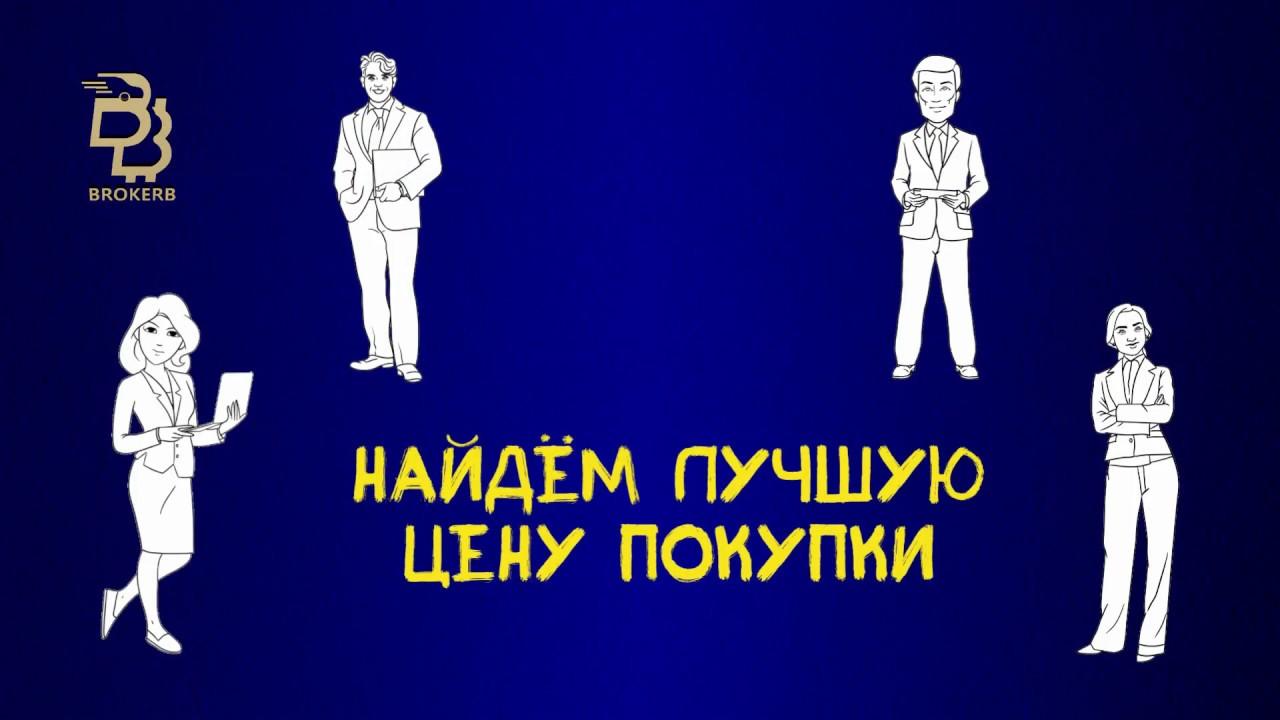 Реклама компании BrokerB