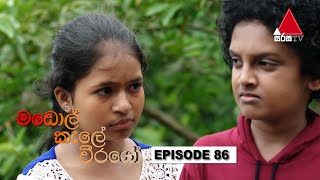 මඩොල් කැලේ වීරයෝ | Madol Kele Weerayo | Episode - 86 | Sirasa TV Thumbnail