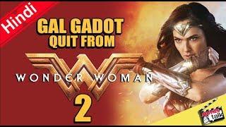 Wonder woman Gal Gadot Quit From Wonder woman 2 Why Explain In Hindi