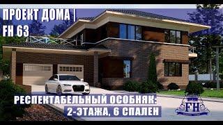 Большой двухэтажный особняк. Удачно вписаны 6 спален и гараж на 2 авто с террасой на крыше.FH63