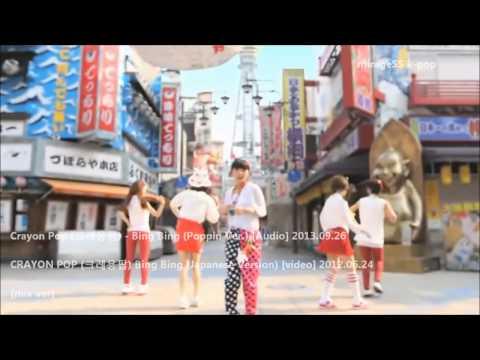 Crayon Pop (크레용팝) - Bing Bing (Poppin Ver.)_The Streets Go Disco [Edit] Mp3
