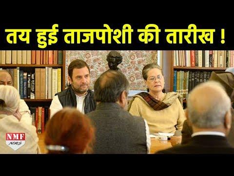 तय हो गया Rahul की ताजपोशी का दिन, 19 December को फैसले का दिन