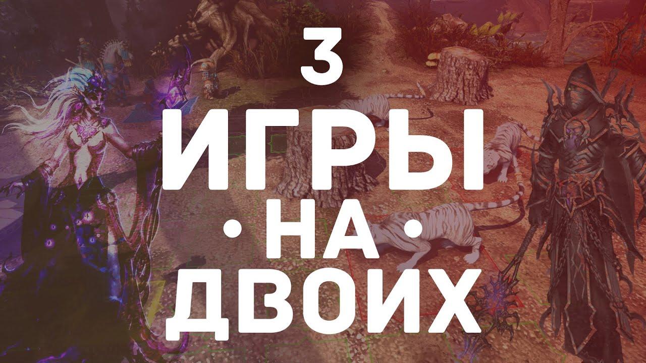 мини игры на двоих на одном компе:
