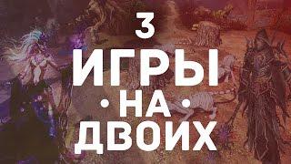 |3| Игры на двоих! | Во что поиграть вдвоём? | от Dimarus'а