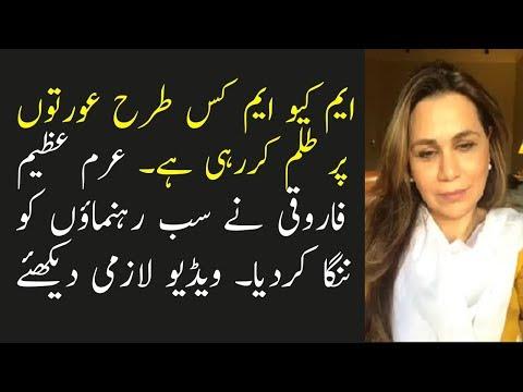 Irum Azeem Farooqui Expose MQM Farooq Sattar & Khalid Maqbool Siddiqui