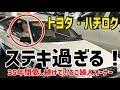 【海外の反応】衝撃!トヨタ・ハチロク(トヨタ・AE86)を35年間愛し続けているオー…