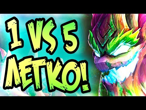 видео: ЧИТ НА БЕССМЕРТИЕ - НЕУБИВАЕМЫЙ МАОКАЙ ГАЙД!!! САМЫЙ ЖЕСТКИЙ БИЛД! maokai lol | league of legends