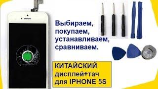 IPHONE 5 SE / 5S  КИТАЙСКИЙ ДИСПЛЕЙ ЗАМЕНА ОБЗОР CHINA DISPLAY REVIEW(, 2014-12-14T01:29:22.000Z)