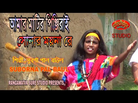 bhawaiya gaan bhawaya song bangla song bangla bhawaiya song