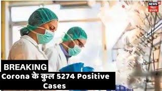 भारत में Corona के कुल 5274 Positive Cases, कब तक 149 लोगों की हो चुकी है मौत