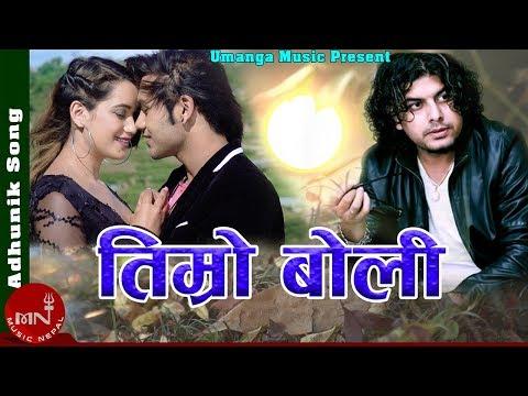 Pramod Kharel | Timro Boli | Sarika KC, Arjun & Prakash | New Nepali Adhunik Song 2018/2075