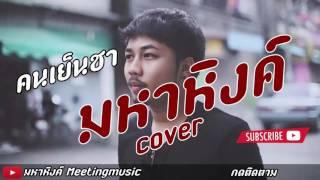 คนเย็นชา - มหาหิงค์ Cover【Audio】