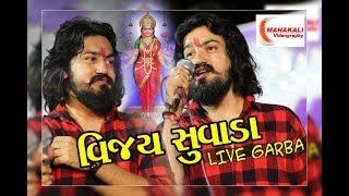 Vijay suvada Live Garba Meu || AJE TARO SAMAY KALE MARO || Aashish Nadiya Rydham