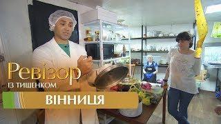 Ревизор c Тищенко. 8 сезон - Винница - 06.11.2017
