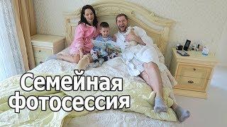 VLOG: Семейная фотосессия в 30 недель беременности