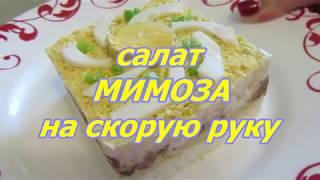"""Салат """"Мимоза на скорую руку"""".Быстро,недорого,а еще и очень вкусно!"""