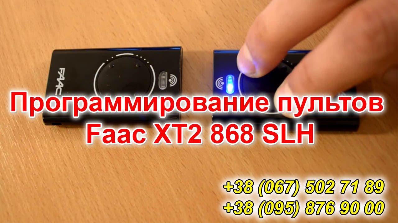 Пульт Faac. Пульт для ворот Faac купить. Программирование пультов Faac XT2 868 SLH