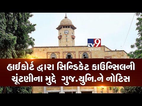 PIL filed in Gujarat HC to postpone Gujarat university syndicate council elections | Tv9GujaratiNews