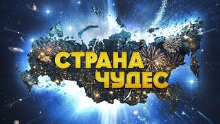 Страна чудес (2016). Трейлер на русском.