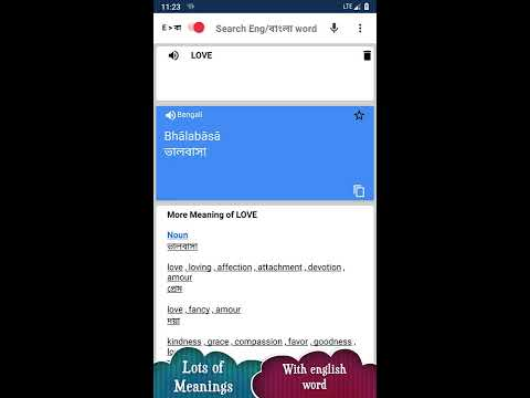 free download english to bangla dictionary full version