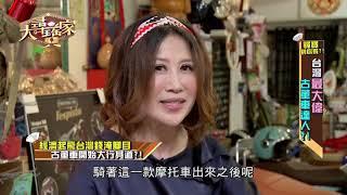 【完整版】20180718大尋寶家 台灣最大偉古董收藏達人!? 美學達人迷收藏 品位格調不一樣!?