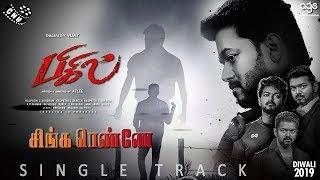 Bigil - Singa Penne Single Track | AR Rahman Magical Voice | Thalapathy Fans Mass trending