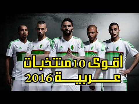 أقوى 10 منتخبات عربية 2016