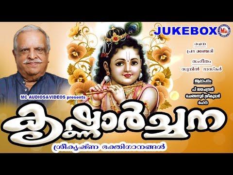കൃഷ്ണാർച്ചന  Krishnarchana  Hindu Devotional Songs Malayalam  Sree Krishna Songs Malayalam