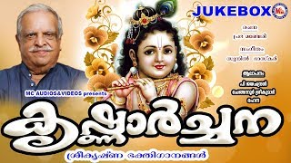 കൃഷ്ണാർച്ചന | Krishnarchana | Hindu Devotional Songs Malayalam | Sree Krishna Songs Malayalam