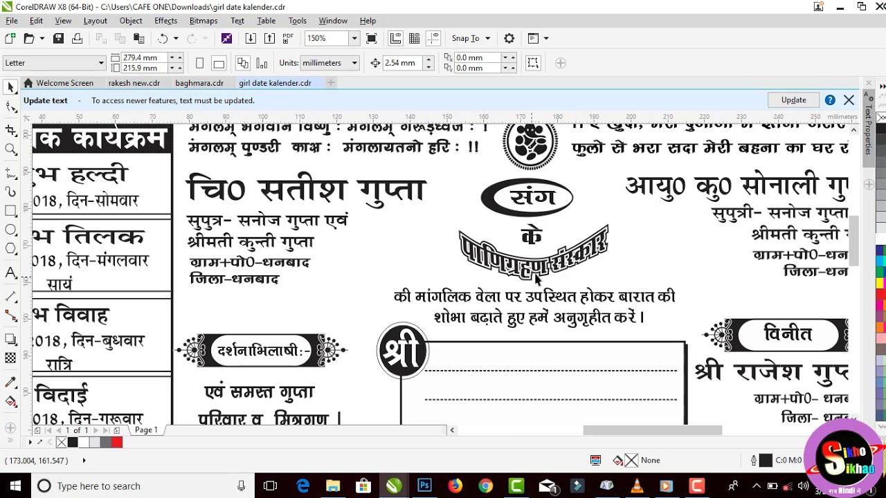 how to create calendar wedding card in hindi video tutorial