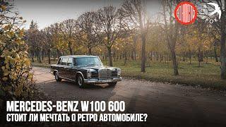 Mercedes Benz 600 W100 - стоит ли мечтать о ретро автомобиле?