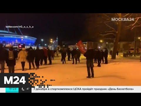 Болельщики забросали друг друга снежками - Москва 24