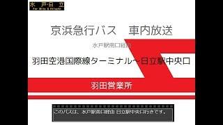 【京急運行撤退】京浜急行バス 羽田空港~水戸・日立線 車内放送