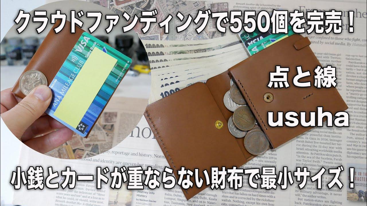 小銭とカードが重ならないコンパクト財布で最小サイズ!「点と線 usuha」