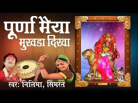 पूर्णा मैया मुखड़ा दिखा || Jai Maa Purnagiri || Devotional Bhajan || Neelima, Simrat