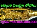 Top 5 Most Expensive Metals in the World | Remix King Telugu