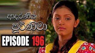 Adaraniya Purnima | Episode 196  ආදරණීය පූර්ණිමා Thumbnail