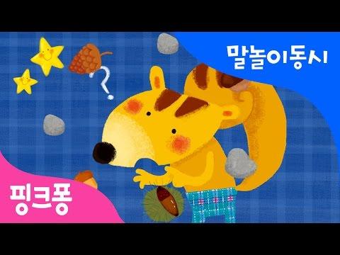 다람쥐 다람쥐 | 말놀이 동시 | 핑크퐁! 인기�