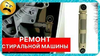 Замена амортизаторов стиральной машины своими руками и их подбор. Простой ремонт стиральной машинки