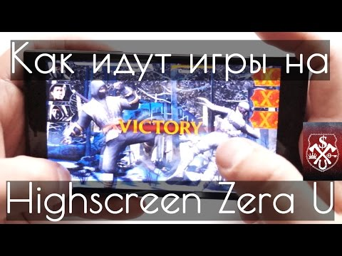 Игры на Highscreen Zera U
