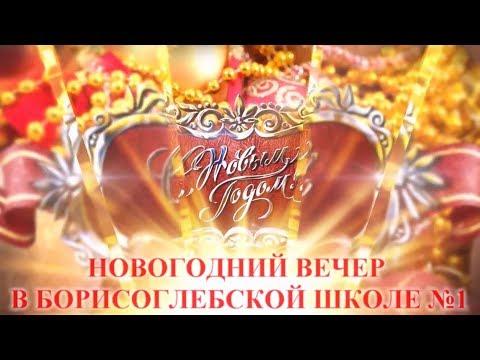 видео: Новогодний вечер в Борисоглебской школе №1