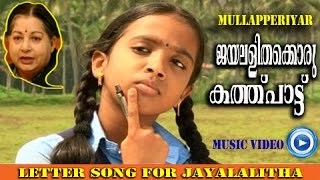 Malayalam Mappila Album | Tune Old Mappila Songs :- Dubai Kathu Pattu | mullaperiyar dam Issue