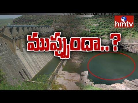 Is Srisailam Dam In Danger ?   hmtv