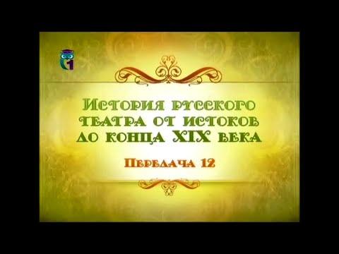 Русский театр. Передача 12. Актеры XIX века. Малый и Александринский театры