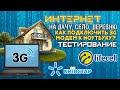 Интернет на дачу,село,деревню ! Как подключить 3g модем к ноутбуку? Тест Киевстар VS Lifecell