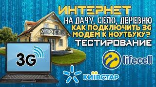 видео 3G интернет – беспроводной интернет в Украине